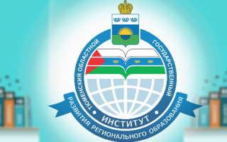 Регистрация и вход в личный кабинет ТОГИРРО
