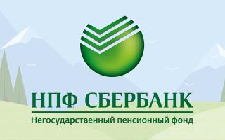 Регистрация личного кабинета на сайте НПФ «Сбербанк»
