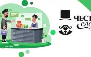 Сервис займов «Честное слово» – как зарегистрировать личный кабинет и работать с ним