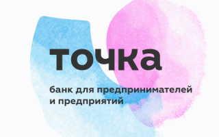 Регистрация и вход в личный кабинет Точка Банк