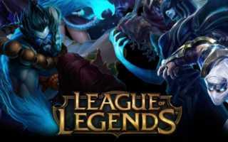 League of Legends – инструкция к игре, руководство по входу в личный кабинет