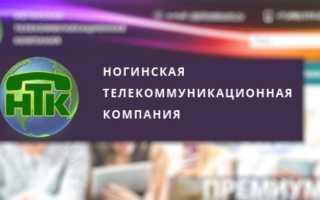 Регистрация и вход в личный кабинет НТК