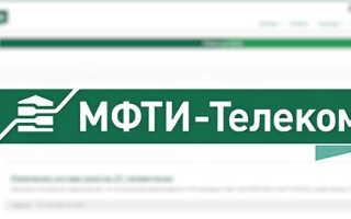 Регистрация и вход в личный кабинет МФТИ Телеком