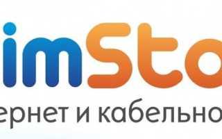 СимСтар – как выполнить вход в личный кабинет интернет-провайдера
