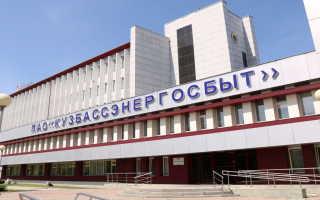 Кузбассэнегосбыт: регистрация личного кабинета, вход, функционал