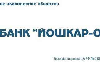 Йошкар-Ола Банк: регистрация личного кабинета, вход, возможности