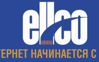 Регистрация и вход в личный кабинет Ellco