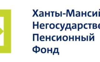 Ханты-Мансийский негосударственный пенсионный фонд – правила регистрации и входа в личный кабинет