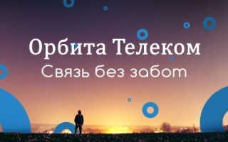 Функционал личного кабинета на сайте «Орбита Телеком» г. Подольск