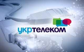 Компания «Укртелеком»: регистрация и возможности личного кабинета
