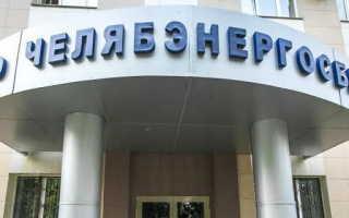 Челябэнергосбыт: регистрация личного кабинета, вход, функционал