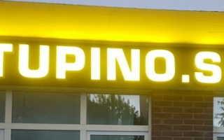 Регистрация и вход в личный кабинет провайдера Ступино.су