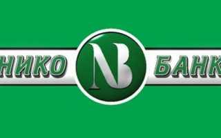 Регистрация и функции личного кабинета Нико-Банка