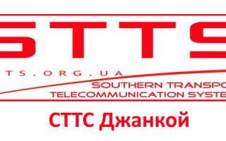 Регистрация и вход в личный кабинет СТТС Джанкой