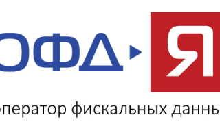 Регистрация и вход в личный кабинет ОФД Ярус