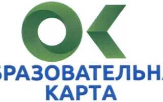 Личный кабинет на сайте obrkarta.ru: инструкция для входа, функции профиля