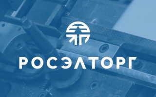 Личный кабинет Росэлторг: регистрация и авторизация