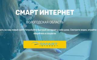 «Смарт интернет» – регистрация и вход в личный кабинет