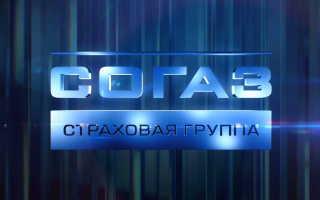 Личный кабинет АО «СОГАЗ»: регистрация и авторизация