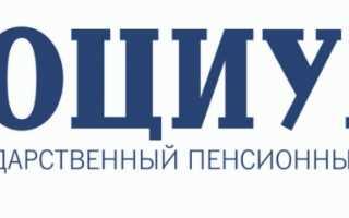 Вход в личный кабинет официального сайта АО «НПФ «Социум»