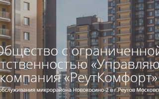 УК РеутКомфорт регистрация и вход в личный кабинет