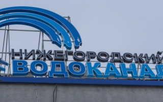 Официальный сайт Нижегородского водоканала: вход в личный кабинет