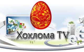 Хохлома ТВ Ковернино – регистрация и вход в личный кабинет