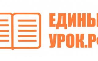 Инструкция по регистрации на сайте Единый Урок РФ