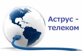 Особенности регистрации личного кабинета Аструс Телеком