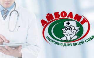 Айболит: регистрация личного кабинета, вход, функционал