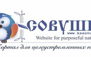 Официальный сайт «Совушка»: заявка на участие в конкурсе, вход в личный кабинет
