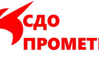 Личный кабинет СДО «Прометей»: регистрация и авторизация