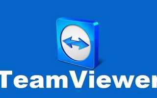 Личный кабинет Teamviewer: алгоритм регистрации, возможности аккаунта