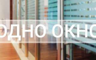 Личный кабинет «Одно окно»: инструкция по регистрации, вход в аккаунт