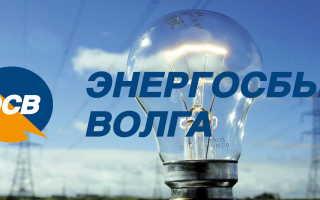 Личный кабинет «Энергосбыт Волга»: особенности регистрации
