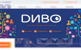Интернет-провайдер «Диво» (Сергиев Посад) – особенности регистрации и возможности для абонента