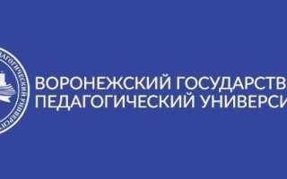 Воронежский государственный педагогический университет (ВГПУ): личный кабинет