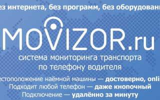 Вход в личный кабинет Мовизор