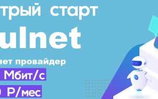 Пулнет – регистрация для абонентов, вход в личный кабинет