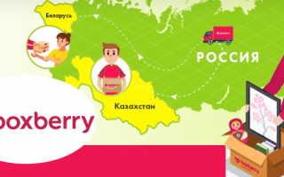 Личный кабинет Boxberry: регистрация, авторизация и для чего нужен