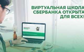Личный кабинет в виртуальной школе Сбербанка