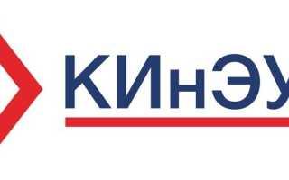 КИнЭУ – регистрация и вход в личный кабинет для студентов