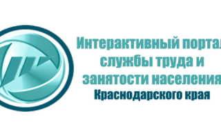 Регистрация и вход в личный кабинет Кубзан