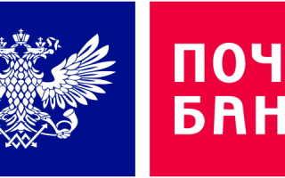 Личный кабинет Почта Банка для частных и корпоративных клиентов – регистрация, вход, восстановление пароля