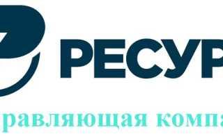 Управляющая компания «РЕСУРС»: регистрация и функции личного кабинета