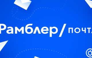 Рамблер/почта: регистрация и возможности личного кабинета