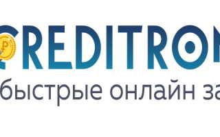 Кредитроник Займ: регистрация личного кабинета, вход, возможности