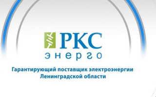 Личный кабинет РКС-энерго: регистрация, вход, восстановление