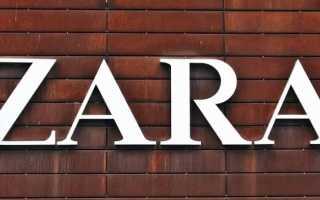 ZARA – регистрация и вход в личный кабинет