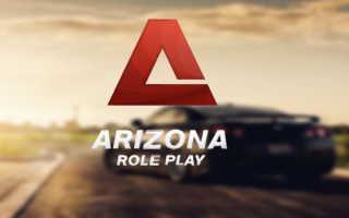 Личный кабинет Arizona RP: регистрация, авторизация и использование
